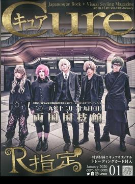 Cure (キュア) 2020年 01月号 [雑誌]