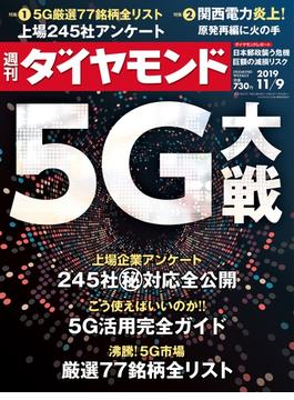 週刊ダイヤモンド  19年11月9日号(週刊ダイヤモンド)