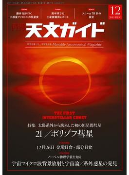 天文ガイド2019年12月号