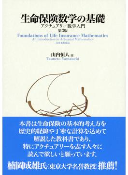 生命保険数学の基礎 アクチュアリー数学入門 第3版