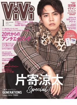 表紙違い版ViVi 2020年 01月号 [雑誌]