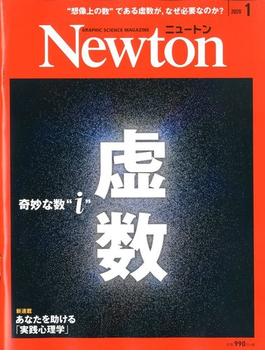 Newton 2020年 01 月号