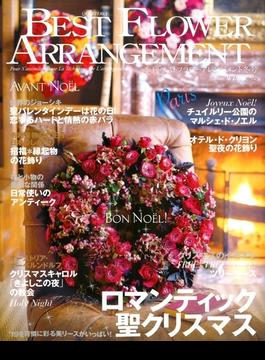 BEST FLOWER ARRANGEMENT (ベストフラワーアレンジメント) 2020年 01月号 [雑誌]