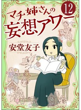マチ姉さんの妄想アワー(分冊版) 【第12話】