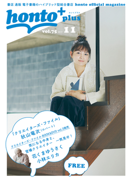 [無料]honto+(ホントプラス)vol.75 2019年11月号