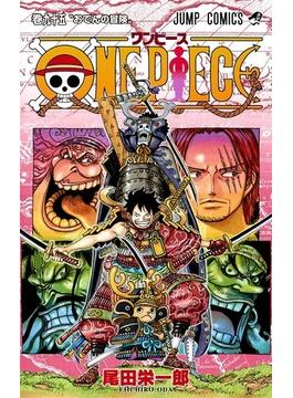 ONE PIECE 95(ジャンプコミックス)