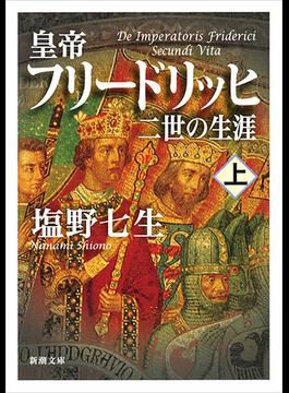皇帝フリードリッヒ二世の生涯 上(新潮文庫)