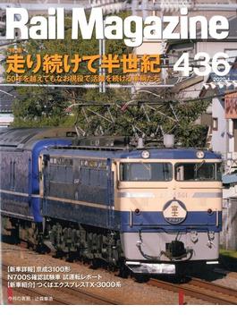 Rail Magazine (レイルマガジン) 2020年 01月号 [雑誌]