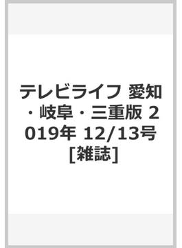 テレビライフ 愛知・岐阜・三重版 2019年 12/13号 [雑誌]