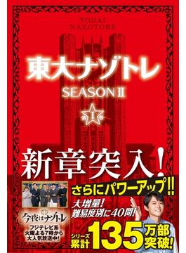 東大ナゾトレ SEASON2第1巻