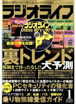 ラジオライフ 2020年 01月号 [雑誌]