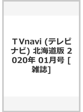 TVnavi (テレビナビ) 北海道版 2020年 01月号 [雑誌]