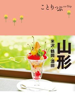 【期間限定価格】ことりっぷ 山形 米沢・鶴岡・酒田(ことりっぷ)