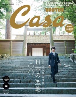 Casa BRUTUS (カーサ・ブルータス) 2019年 12月号 [日本の聖地100](Casa BRUTUS)