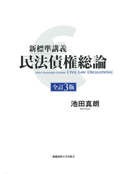 新標準講義民法債権総論 全訂3版