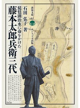 琵琶湖治水に命をかけた藤本太郎兵衛三代(淡海文庫)