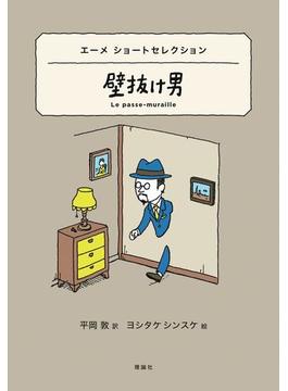 壁抜け男 エーメ ショートセレクション