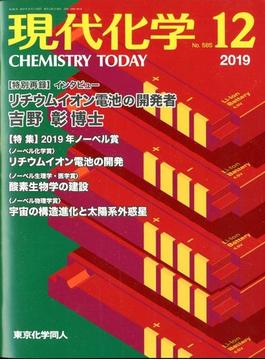 現代化学 2019年 12月号 [雑誌]