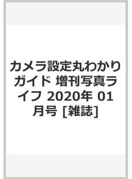 カメラ設定丸わかりガイド 増刊写真ライフ 2020年 01月号 [雑誌]