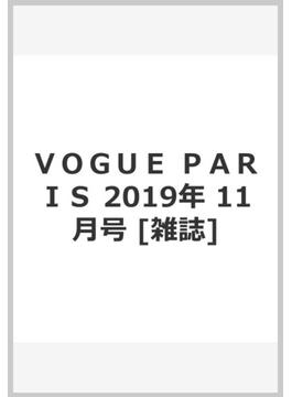 VOGUE PARIS 2019年 11月号 [雑誌]
