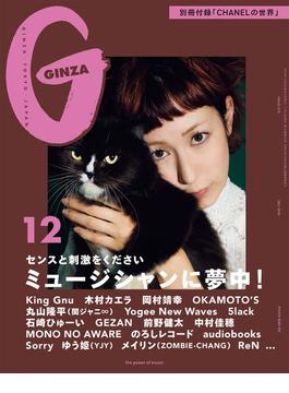 GINZA (ギンザ) 2019年 12月号 [ミュージシャンに夢中!](GINZA)