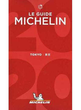 ミシュランガイド東京 2020