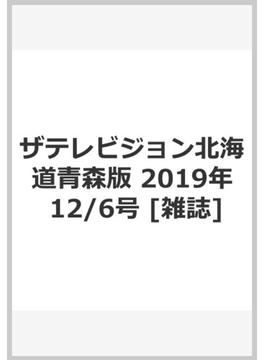 ザテレビジョン北海道青森版 2019年 12/6号 [雑誌]