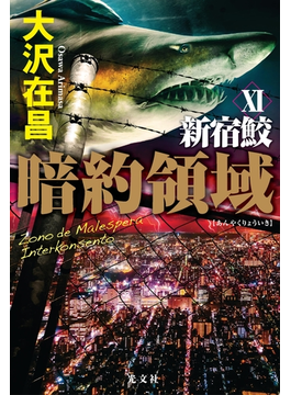 暗約領域 新宿鮫11