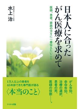 【オンデマンドブック】日本人に合ったがん医療を求めて 医師、患者、家族の方々に一番伝えたいこと