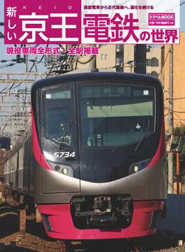 新しい京王電鉄の世界 路面電車から近代路線へ、進化を続ける(トラベルMOOK)