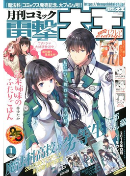 電撃大王 2020年 01月号 [雑誌]
