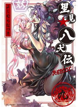 里見★八犬伝REBOOT 9 (BAMBOO COMICS)