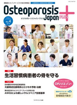 Osteoporosis Japan PLUS 第4巻第4号 特集生活習慣病患者の骨を守る