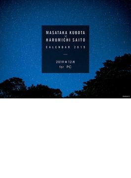 【セット商品】窪田正孝×写真家・齋藤陽道 カレンダー2019.12  セット