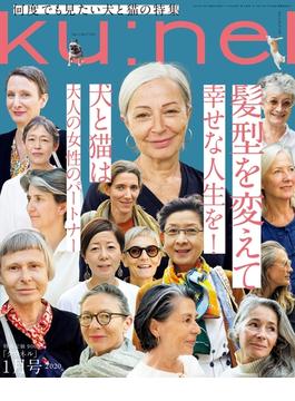 Ku:nel (クウネル) 2020年 1月号 [髪型を変えて幸せな人生を!](Ku:nel)