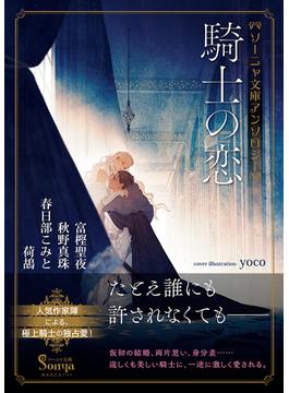 ソーニャ文庫アンソロジー 騎士の恋 (ソーニャ文庫)