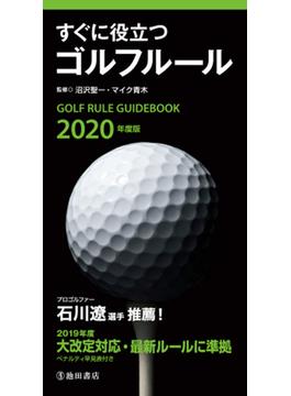すぐに役立つゴルフルール 2020年度版
