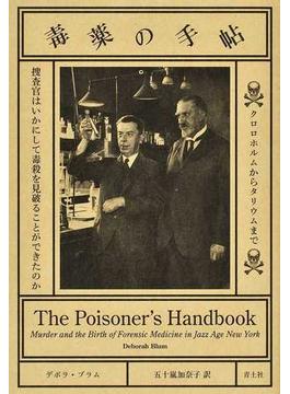 毒薬の手帖 クロロホルムからタリウムまで 捜査官はいかにして毒殺を見破ることができたのか