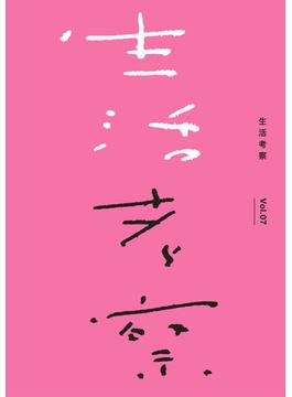 生活考察 Vol.07