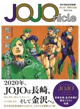 JOJOnicle 荒木飛呂彦原画展JOJO冒険の波紋クロニクル(愛蔵版コミックス)