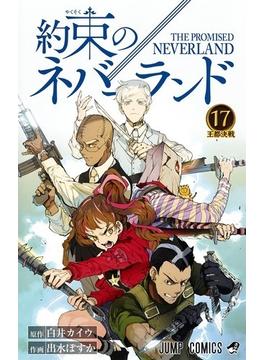 約束のネバーランド 17 (ジャンプコミックス)(ジャンプコミックス)