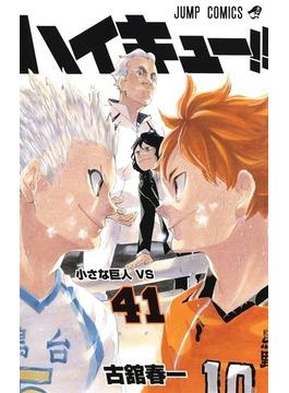 ハイキュー!! 41 (ジャンプコミックス)(ジャンプコミックス)