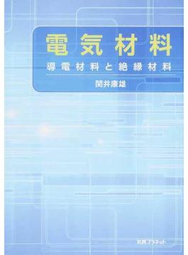 電気材料 導電材料と絶縁材料