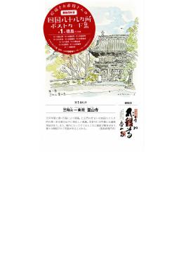 絵描きお遍路さんの四国八十八カ所御朱印付きポストカード集〈第1集〉徳島11カ寺