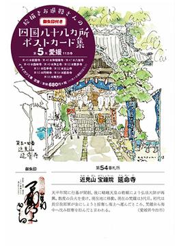 絵描きお遍路さんの四国八十八カ所御朱印付きポストカード集〈第5集〉愛媛11カ寺
