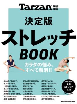 ストレッチBOOK 決定版(マガジンハウスムック)