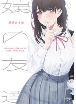 【試し読み増量版】娘の友達(1)