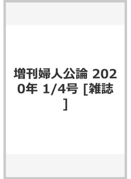 増刊婦人公論 2020年 1/4号 [雑誌]