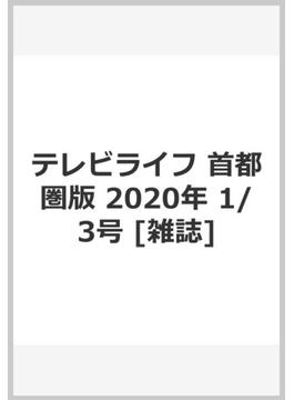 テレビライフ 首都圏版 2020年 1/3号 [雑誌]