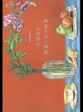 『約束された移動』小川洋子(河出書房新社)